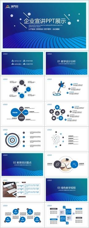 2019藍色企業宣講匯報PPT模板