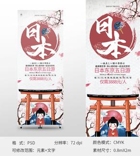 卡通手繪風格日本旅行宣傳易拉寶