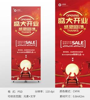 红色喜庆企业盛大开业宣传易拉宝