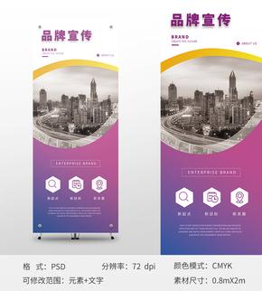 紫色企業品牌宣傳易拉寶