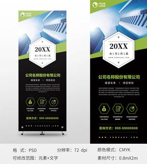 綠色商務風格企業宣傳易拉寶