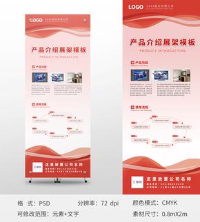 紅色企業產品介紹模板易拉寶