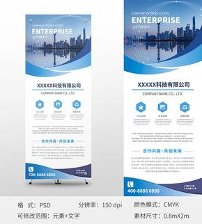 蓝色商务风格企业形象宣传易拉宝