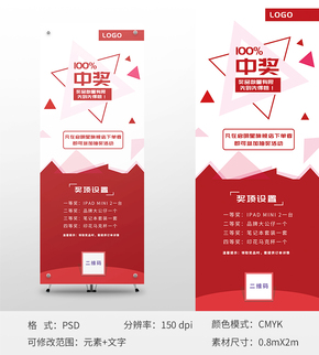 红色商务抽奖活动宣传易拉宝