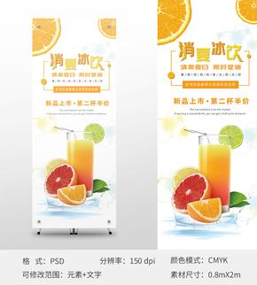 清新橘色夏日冰饮促销易拉宝