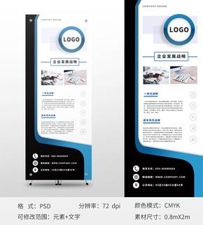藍色商務風格企業戰略宣傳易拉寶