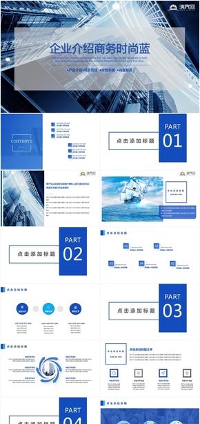 時尚商務藍企業介紹商業計劃書PPT模板
