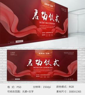 紅色大氣大型活動現場啟動儀式主題展板
