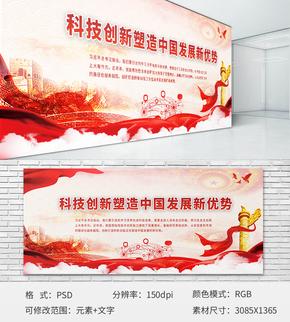 红色科技创新标语主题展板
