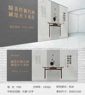 唯美文藝新中式房地產促銷主題展板