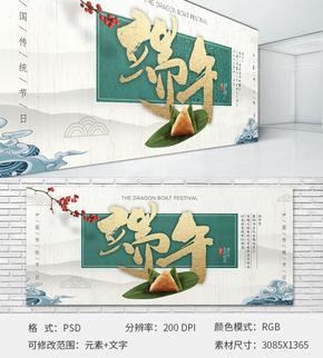 清新簡約中國風端午節展板