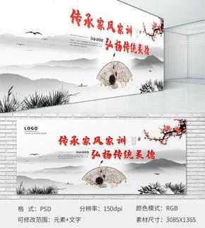中國風傳承家風家訓弘揚傳統美德展板