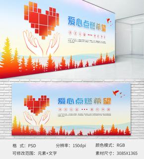 愛心慈善公益宣傳主題展板