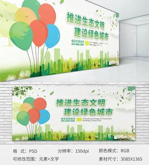清新綠色生態文明宣傳展板