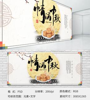 中秋节中国风简约节日宣传展板