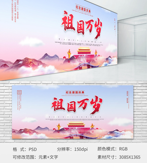 紀念建國(guo)慶(qing)典祖國(guo)萬(wan)歲展板(ban)