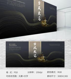 新中式房地產廣告主題展板
