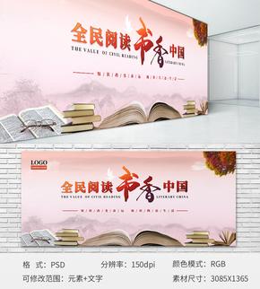 全民閱讀書香中國宣傳展板文化墻
