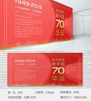 紅色新中國70華誕主題展板