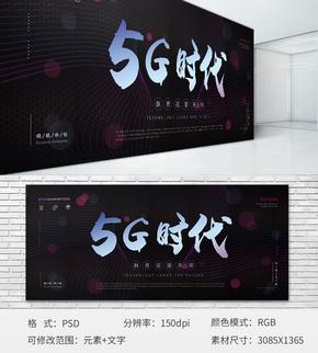 现代科技感5G时代主题展板