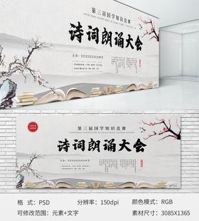 中國風詩詞朗誦大會主題展板