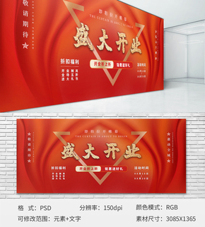 紅色喜慶盛大開業主題展板