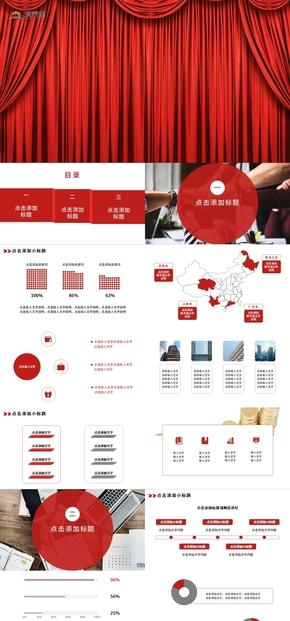 紅色扁平商務風PPT模板