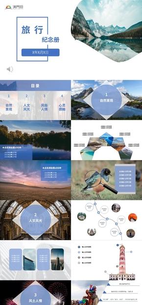 藍色扁平旅游風格PPT模板