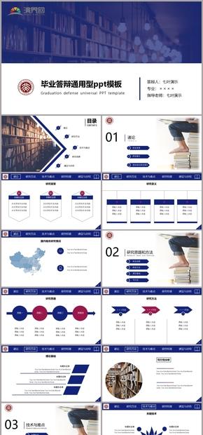深藍色扁平化畢業論文畢業答辯PPT模板