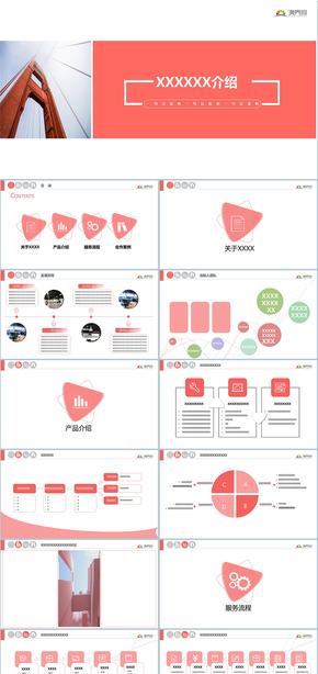 簡約閱讀型公司產品介紹模板