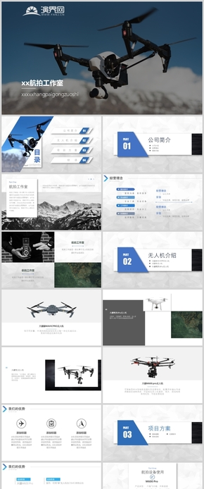 蓝色调简约大气无人机航拍公司介绍模板