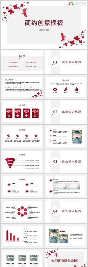 紅色(se)折紙簡約工作匯報(bao)年中總結通(tong)用模板