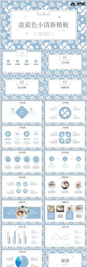 淡蓝色小清新简约工作计划模板