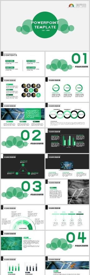 绿色简约大气商务工作总结模板