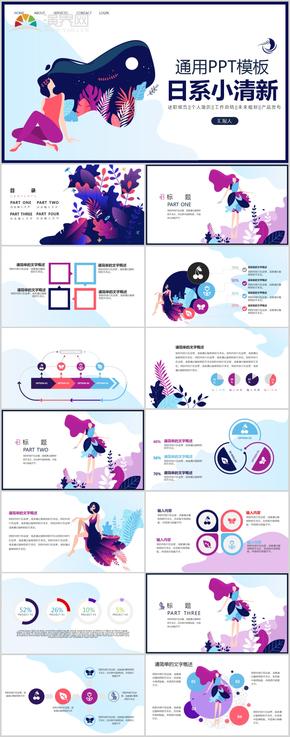 紫色插画风格扁平动态PPT模板