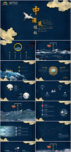 唯美簡約大氣中國風PPT模板