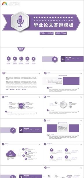 紫色簡約畢業答辯PPT模板