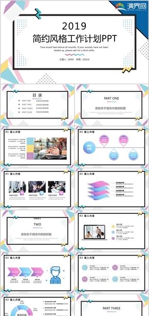 粉蓝小清新工作计划PPT模板