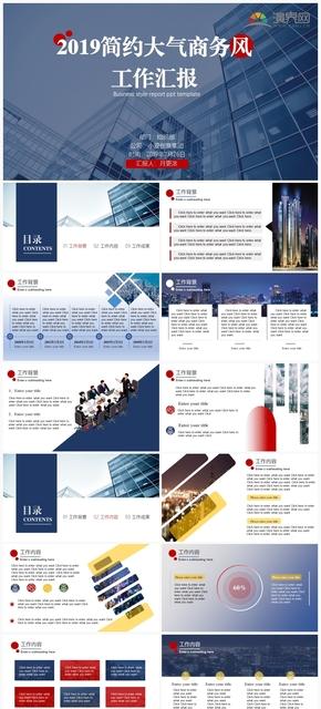 藍色城市背景簡約大氣商務風工作匯報模板