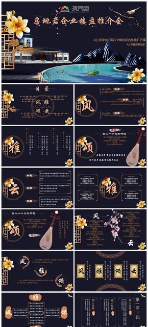 中国风房地产企业地产营销推介会模板