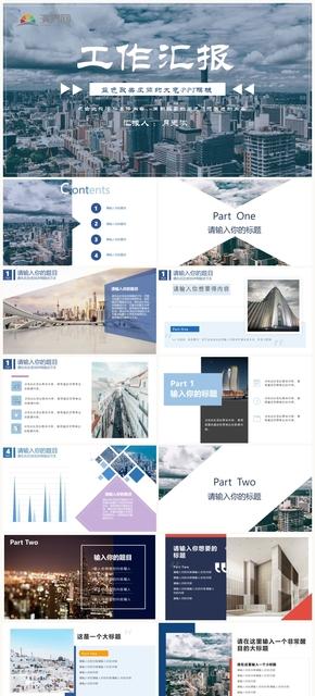 藍色歐美風簡約大氣圖文排版PPT工作匯報模板