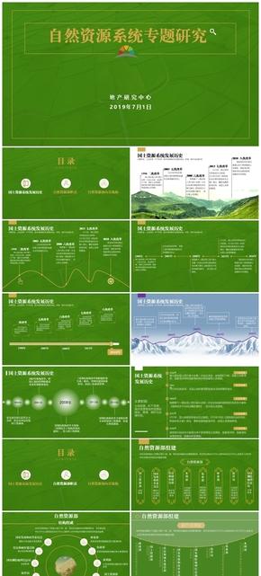 國土自然資源系統專題研究時間軸模板匯總綠色模板