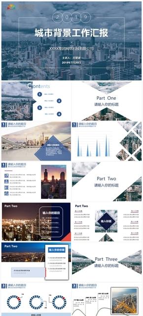 城市背景商务风蓝色图文排版节约大气工作汇报模板