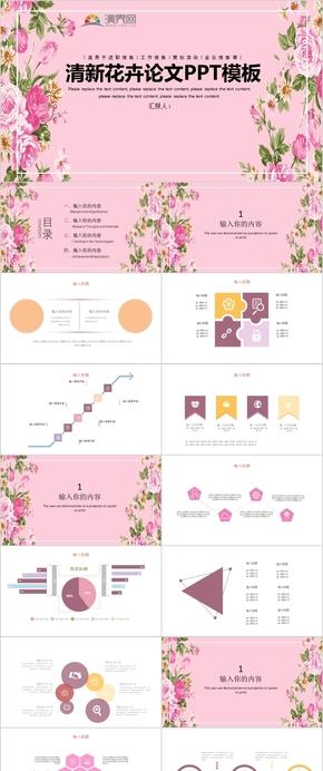 清新花卉論文PPT模板
