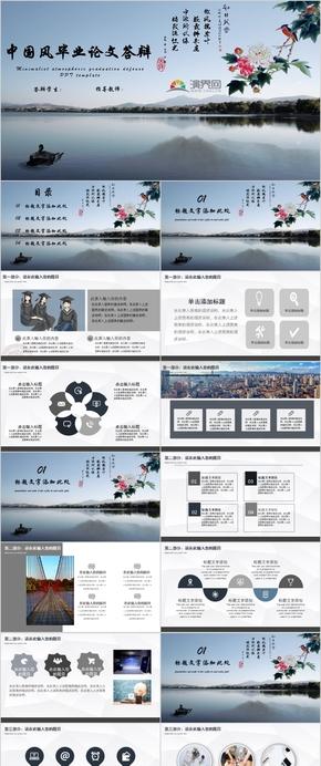 中國風畢業論文答辯PPT模板
