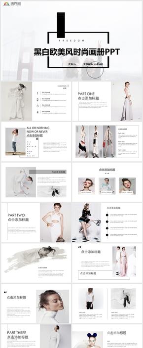 黑白歐美風時尚畫冊PPT模板