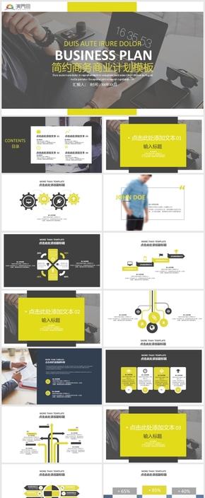 簡約商務商業計劃PPT模板