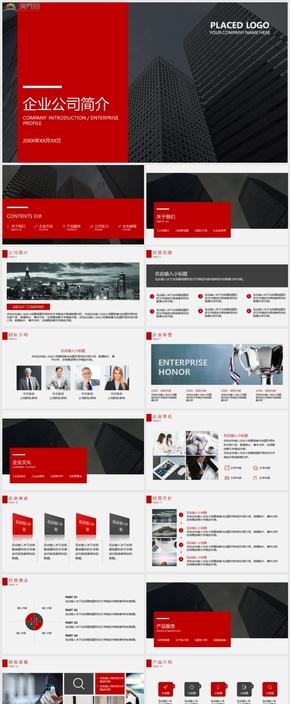 紅色簡約大氣公司企業介紹PPT模板
