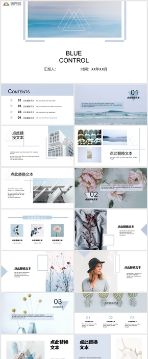 简约清新杂志风PPT模板