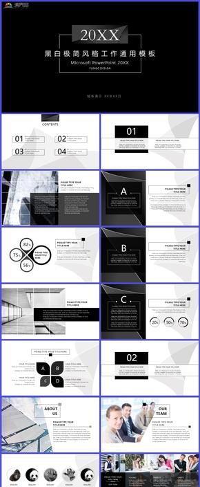 黑白极简风格工作通用PPT模板